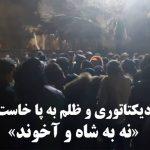 تبریز علیه دیکتاتوری و ظلم به پا خاست؛ نه به شاه و آخوند