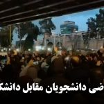 تجمع اعتراضی دانشجویان مقابل دانشکده امیر کبیر