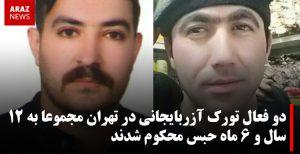 دو فعال تورک آزربایجانی در تهران مجموعا به ۱۲ سال و ۶ ماه حبس محکوم...