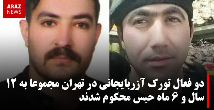 دو فعال تورک آزربایجانی در تهران مجموعا به ۱۲ سال و ۶ ماه حبس محکوم شدند
