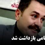 حجت امامی بازداشت شد