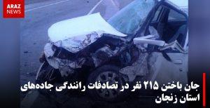 جان باختن ۲۱۵ نفر در تصادفات رانندگی جادههای استان زنجان