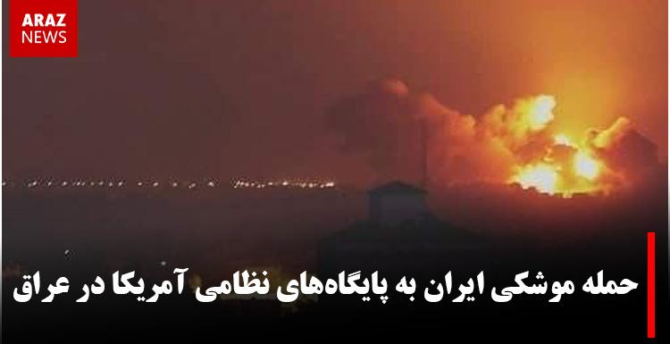 حمله موشکی ایران به پایگاههای نظامی آمریکا در عراق