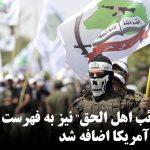 """گروه """"عصائب اهل الحق"""" به فهرست گروههای تروریستی آمریکا اضافه شد"""