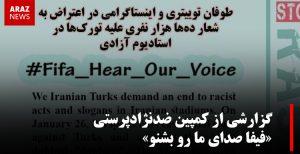 گزارشی از کمپین ضدنژادپرستی «فیفا صدای ما رو بشنو»