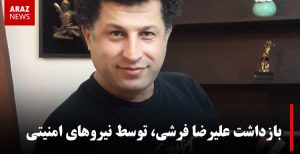 بازداشت علیرضا فرشی، توسط نیروهای امنیتی در تهران