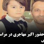 ممانعت از حضور اکبر مهاجری در مراسم خاکسپاری پدر همسرشان