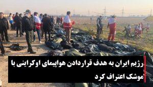 رژیم ایران به هدف قراردادن هواپیمای اوکراینی با موشک اعتراف کرد
