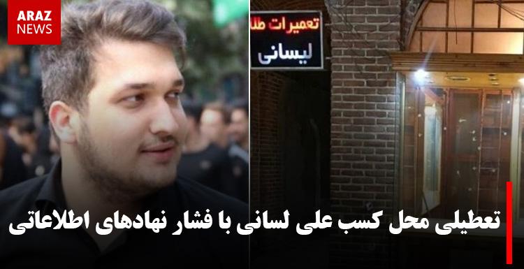 تعطیلی محل کسب علی لسانی با فشار نهادهای اطلاعاتی