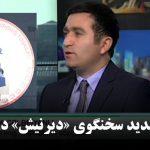 تعقیب و تهدید سخنگوی «دیرنیش» در استانبول