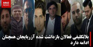 بلاتکلیفی فعالان بازداشت شده آزربایجان همچنان ادامه دارد