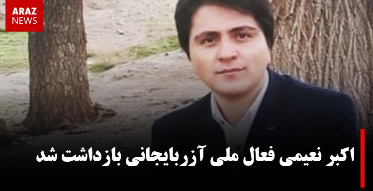 اکبر نعیمی فعال ملی آزربایجانی بازداشت شد