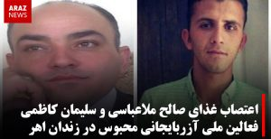 اعتصاب غذای صالح ملاعباسی و سلیمان کاظمی فعالین ملی آزربایجانی محبوس در زندان اهر