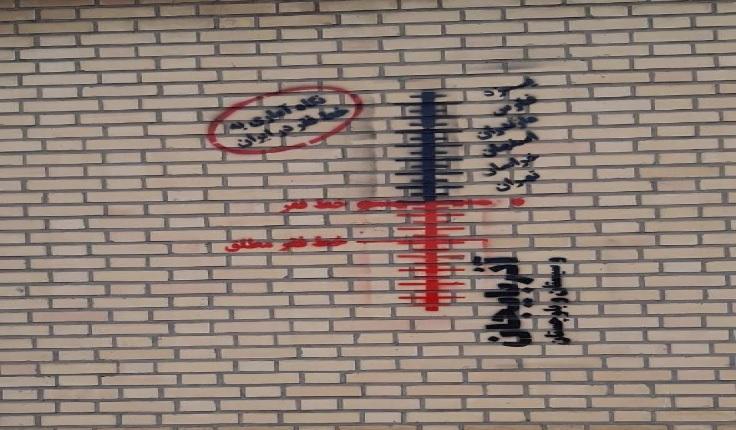 اعتراض به فقر تحمیل شده بر مناطق غیر فارس