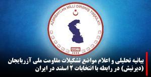 بیانیه تحلیلی و اعلام مواضع تشکیلات مقاومت ملی آزربایجان (دیرنیش) در رابطه با انتخابات ۲ اسفند در ایران