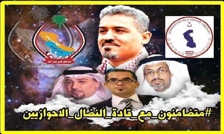 بیانیه تشکیلات مقاومت ملی آزربایجان (دیرنیش) در رابطه با بازداشت فعالان عرب احوازی در اروپا