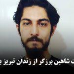 آزادی موقت شاهین برزگر از زندان تبریز با قرار وثیقه
