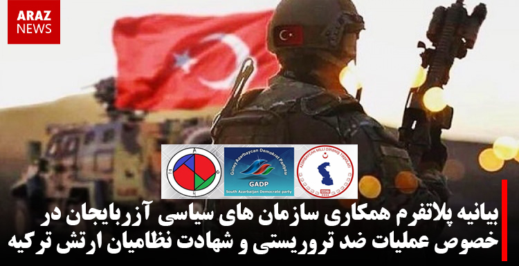بیانیه پلتفرم همکاری سازمان های سیاسی آزربایجان در خصوص عملیات ضد تروریستی و شهادت نظامیان ارتش ترکیه