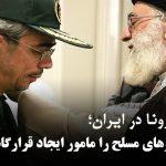 خامنهای نیروهای مسلح را مامور ایجاد قرارگاه کرونا کرد