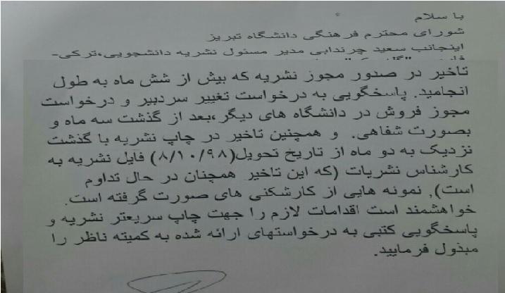 کارشکنی مسئولان دانشگاه تبریز برای ممانعت از انتشار نشریه دانشجویی «گله جک» + اسناد