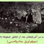 قتل عام در آزربایجان را فراموش نکنیم – به مناسبت آخرین چهارشنبه سال ۱۲۹۶شمسی