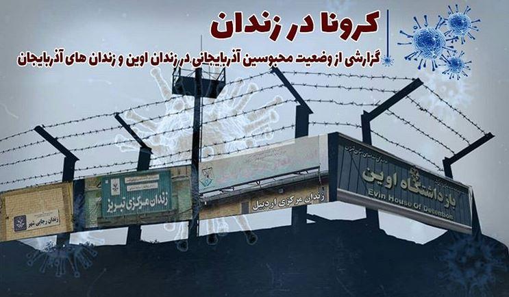 کرونا در زندان؛ گزارشی از وضعیت محبوسین آزربایجانی در زندان اوین و زندان های آزربایجان