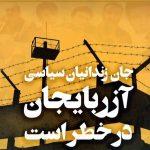 جان زندانیان سیاسی آزربایجان در خطر است