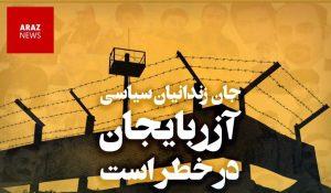 در خواست ۱۶۱ فعال مدنی آزربایجانی برای اعطای آزادی موقت به زندانیان سیاسی