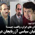 شورش در زندانهای ایران، واقعیت چیست؟ جان زندانیان سیاسی آزربایجان...