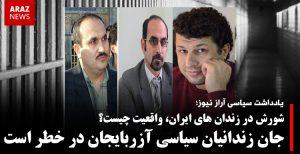 شورش در زندانهای ایران، واقعیت چیست؟ جان زندانیان سیاسی آزربایجان در خطر است