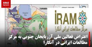 اعتراض فعالین ملی آزربایجان جنوبی به مرکز مطالعات ایرانی در آنکارا