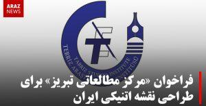 مرکز مطالعاتی تبریز برای طراحی نقشه اتنیکی ایران دعوت به همکاری کرد