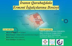 سمینار آنلاین با موضوع «حمایت ایران از اشغالگران ارمنی در قاراباغ»