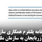مراجعتنامه «پلتفرم همکاری سازمانهای سیاسی آزربایجان» به سازمان ملل متحد