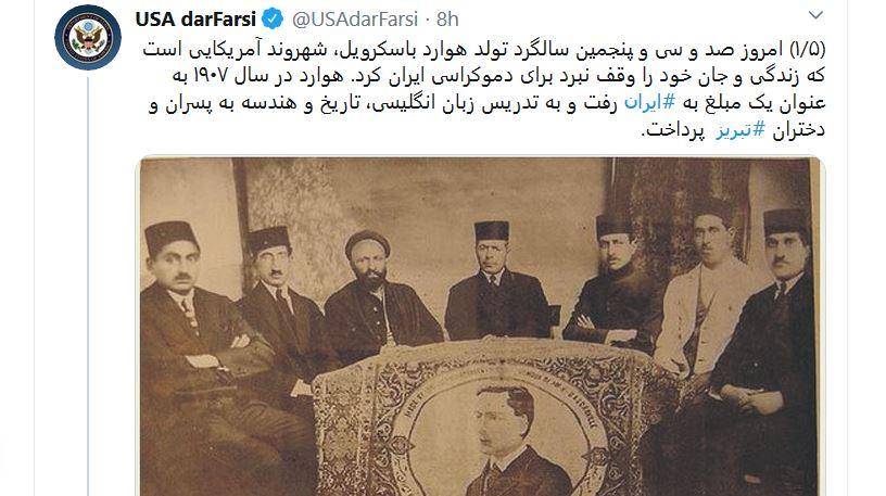 وزارت امور خارجه آمریکا یاد هوارد باسکرویل شهید راه آزادی مبارزات مشروطه آزربایجان را گرامی داشت