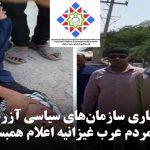 پلتفرم همکاری سازمانهای سیاسی آزربایجان با اعتراضات مردم عرب غیزانیه اعلام همبستگی کرد