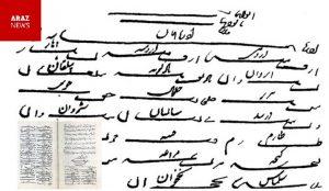 یک سند مهم دیگر از سرحدات تاریخی آزربایجان / از دربند و ایروان تا طارم؛...