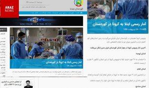 تلاش حزب دمکرات کردستان ایران برای تحریف نام آزربایجان غربی