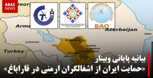 بیانیه پایانی وبینار «حمایت ایران از اشغالگران ارمنی در قاراباغ»