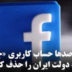 فیسبوک صدها حساب کاربری «جعلی» وابسته به دولت ایران را حذف کرد