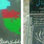 اقدام نیروهای امنیتی خوی برای حذف سمبل «دریاچه اورمیه و پرچم آزربایجان» از سنگ قبر...