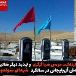 بازداشت موسی ضیا گرگری و تهدید دیگر فعالین ملی آزربایجانی در سالگرد شهدای سولدوز