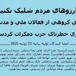 انتشار بیانیه تحلیلی با عنوان «به آرزوهای مردم شلیک نکید» با امضای گروهی از فعالین...