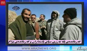ابعاد و نتایج حمایت های جمهوری اسلامی ایران از گروه تروریستی پ ک ک