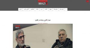 توضیح آقای مجید جوادی در خصوص گزارش آراز نیوز در رابطه با دیدار اسماعیل قاآنی...