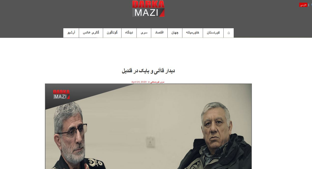 توضیح آقای مجید جوادی در خصوص گزارش آراز نیوز در رابطه با دیدار اسماعیل قاآنی با رهبر گروه تروریستی پ.ک.ک