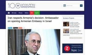 ایران موافق بازگشایی سفارت ارمنستان در اسرائیل است
