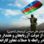 بیانیه حمایت از دولت آزربایجان و هشدار به دولت ایران در رابطه با حملات تجاوزکارانه...