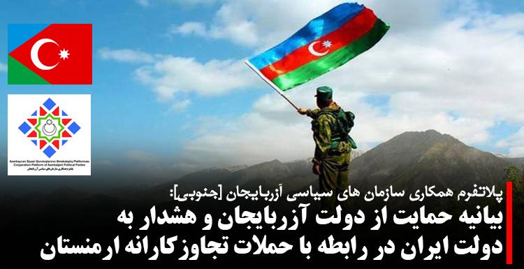 بیانیه حمایت از دولت آزربایجان و هشدار به دولت ایران در رابطه با حملات تجاوزکارانه ارمنستان