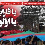 اهمیت حضور خیابانی در حمایت از قاراباغ